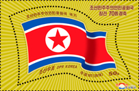 Stamps Issued to Mark DPRK's 70th Birthday